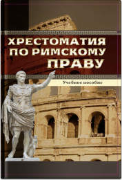 Хрестоматия по римскому праву