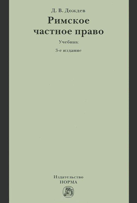 Дождев Римское частное право Учебник
