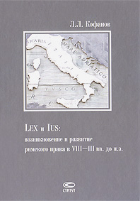 Кофанов Л.Л. Lex и ius: Возникновение и развитие римского права в VIII-III вв. до н.э. М.: Статут, 2006.