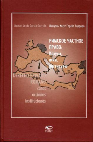 Гарсиа Гарридо М.X. Римское частное право: Казусы, иски, институты