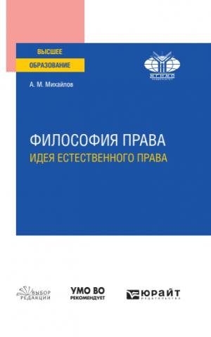 Михайлов А.М. Философия права: идея естественного права