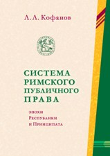 Кофанов Л.Л. Система римского публичного права эпохи Республики и Принципата. — М.: Индрик, 2020.